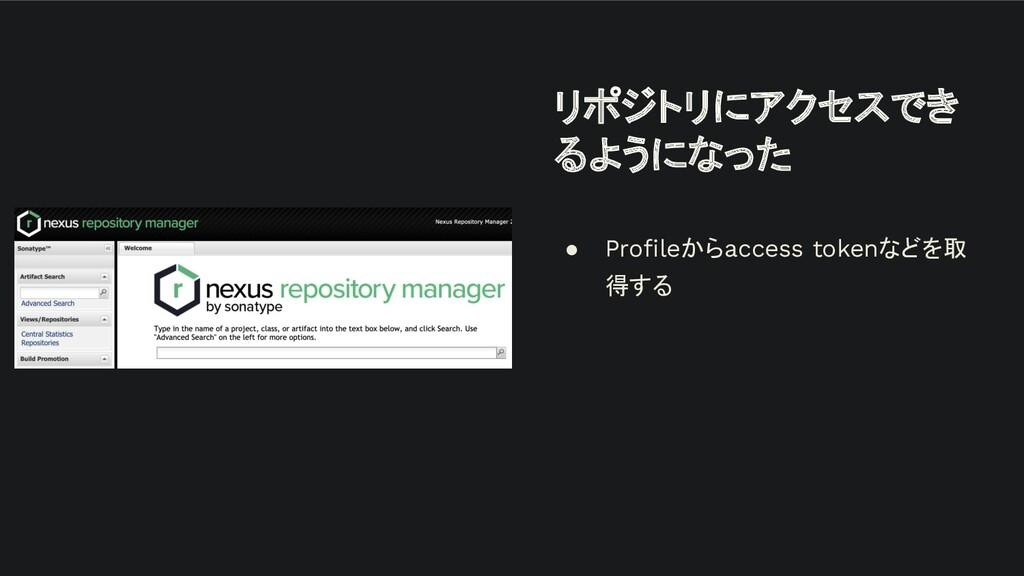 リポジトリにアクセスでき るようになった ● Profileからaccess tokenなどを取...