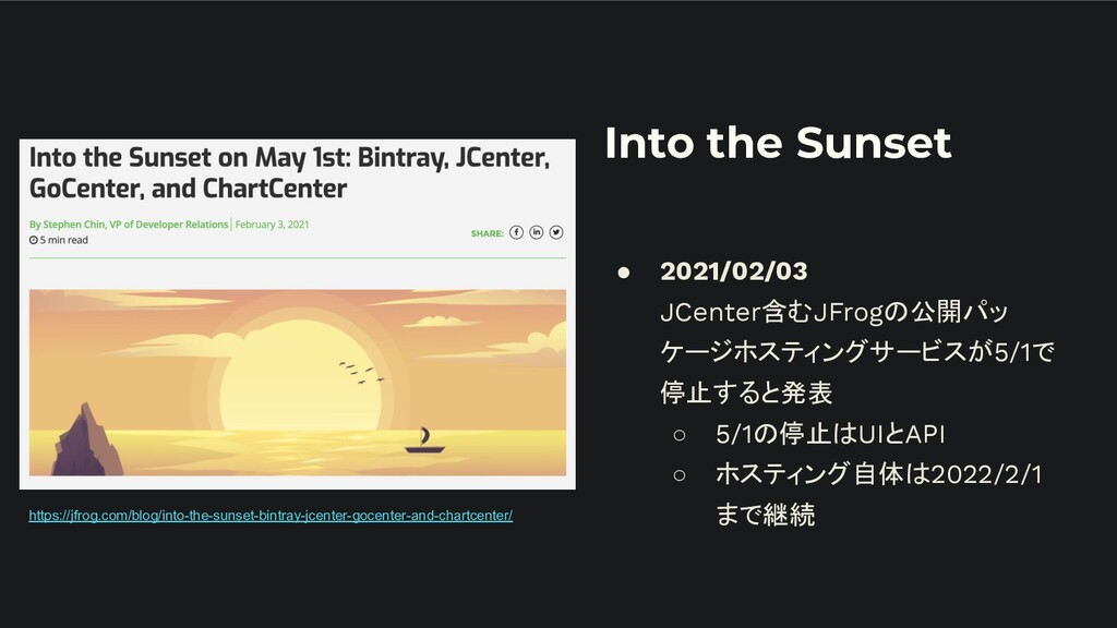 Into the Sunset ● 2021/02/03 JCenter含むJFrogの公開パ...