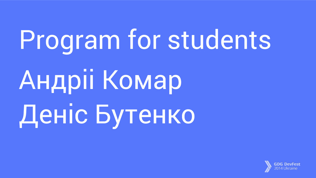 Program for students Андріі Комар Деніс Бутенко