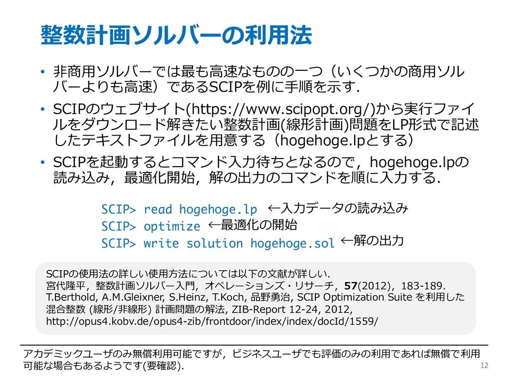 整数計画ソルバーの利⽤法 • ⾮商⽤ソルバーでは最も⾼速なものの⼀つ(いくつかの商⽤ソル バー...