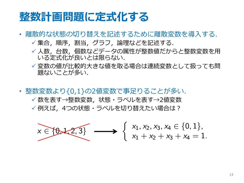整数計画問題に定式化する • 離散的な状態の切り替えを記述するために離散変数を導⼊する. ü ...