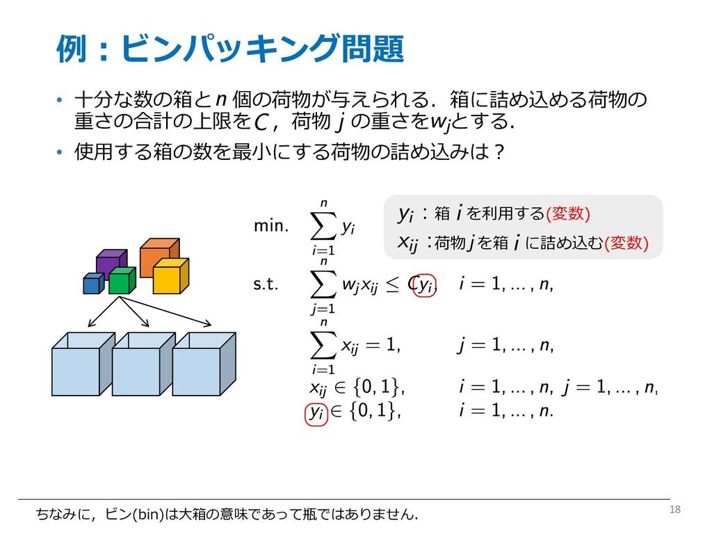 例︓ビンパッキング問題 • ⼗分な数の箱と 個の荷物が与えられる.箱に詰め込める荷物の 重さの...