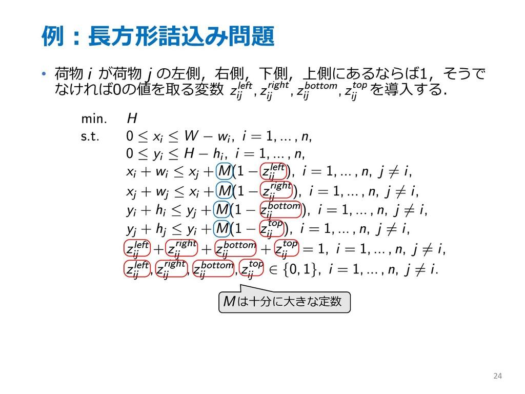 例︓⻑⽅形詰込み問題 • 荷物 が荷物 の左側,右側,下側,上側にあるならば1,そうで なけれ...