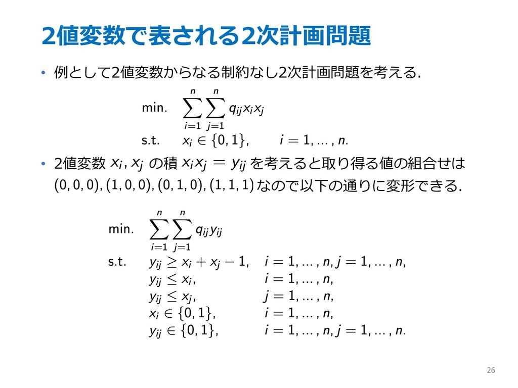 2値変数で表される2次計画問題 • 例として2値変数からなる制約なし2次計画問題を考える. •...