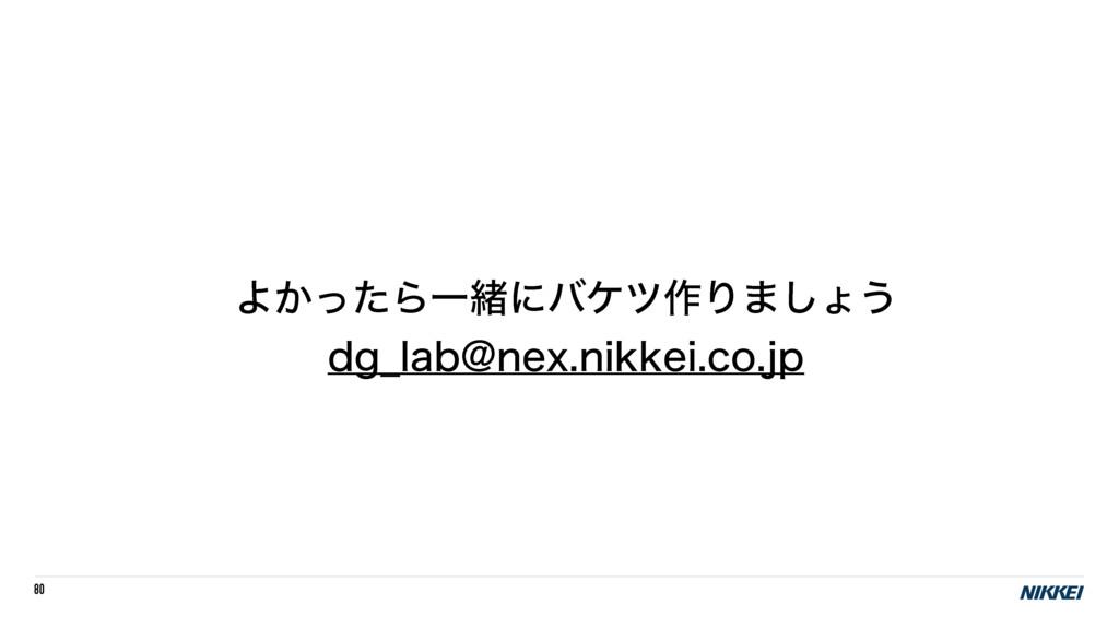 80 Α͔ͬͨΒҰॹʹόέπ࡞Γ·͠ΐ͏ EH@MBC!OFYOJLLFJDPKQ