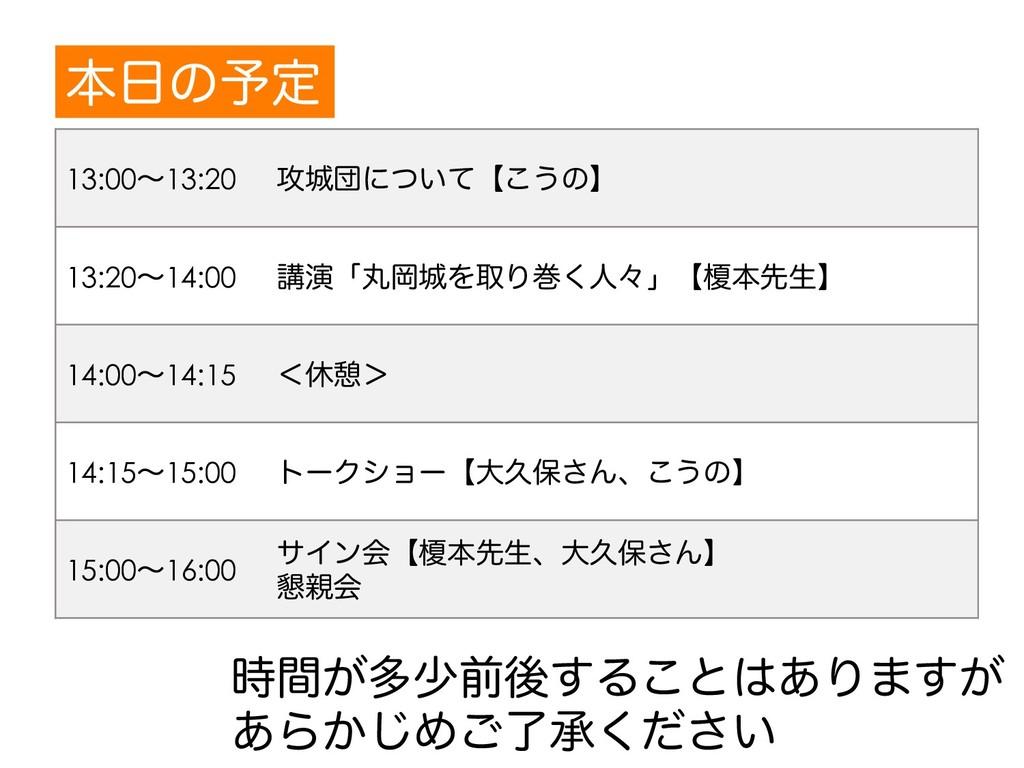 ຊͷ༧ఆ 13:00ʙ13:20 ߈ஂʹ͍ͭͯʲ͜͏ͷʳ 13:20ʙ14:00 ...