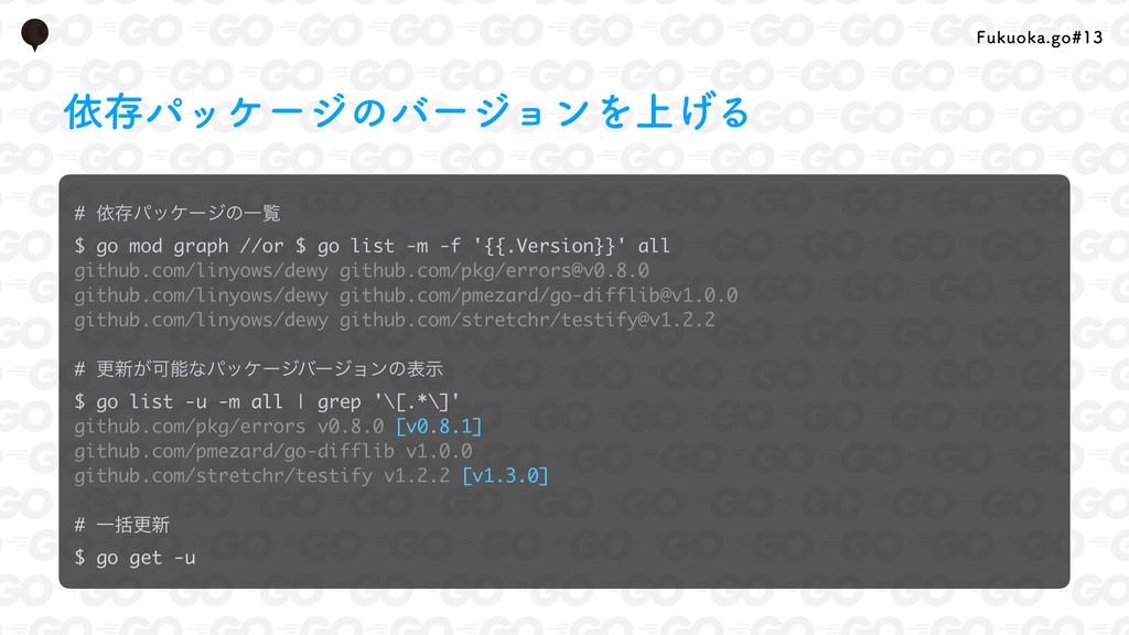 'VLVPLBHP # ґଘύοέʔδͷҰཡ $ go mod graph //or ...