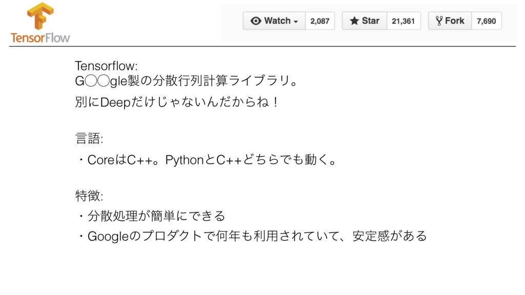 Tensorflow: G̋̋gleͷߦྻܭϥΠϒϥϦɻ ผʹDeep͚ͩ͡Όͳ͍Μ͔ͩ...