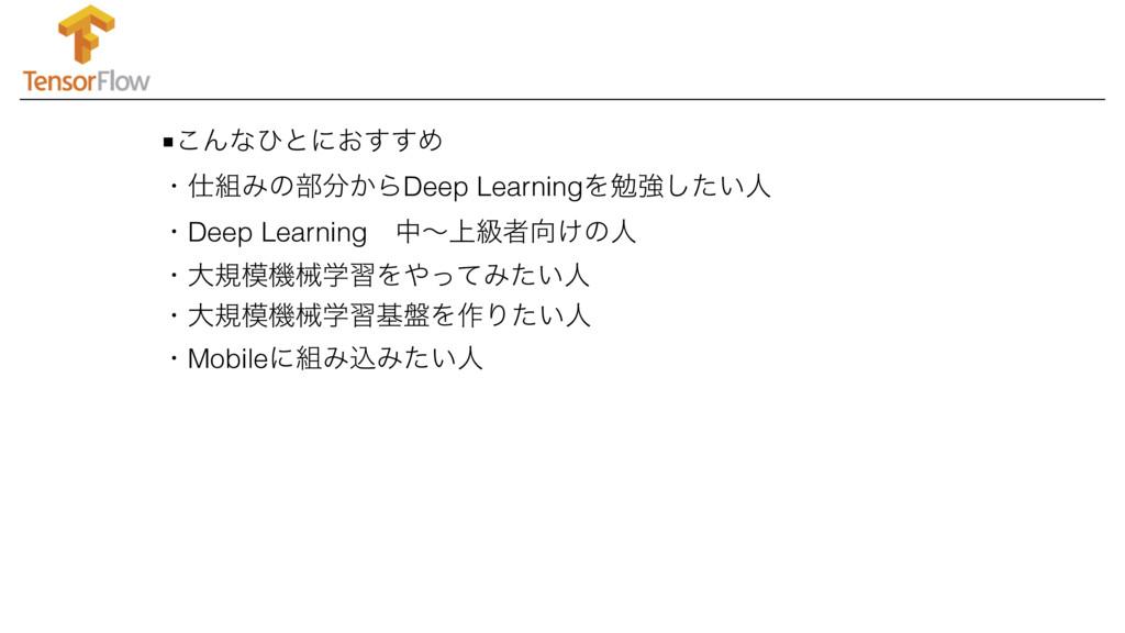 ■͜Μͳͻͱʹ͓͢͢Ί ɾΈͷ෦͔ΒDeep LearningΛษڧ͍ͨ͠ਓ ɾDeep...