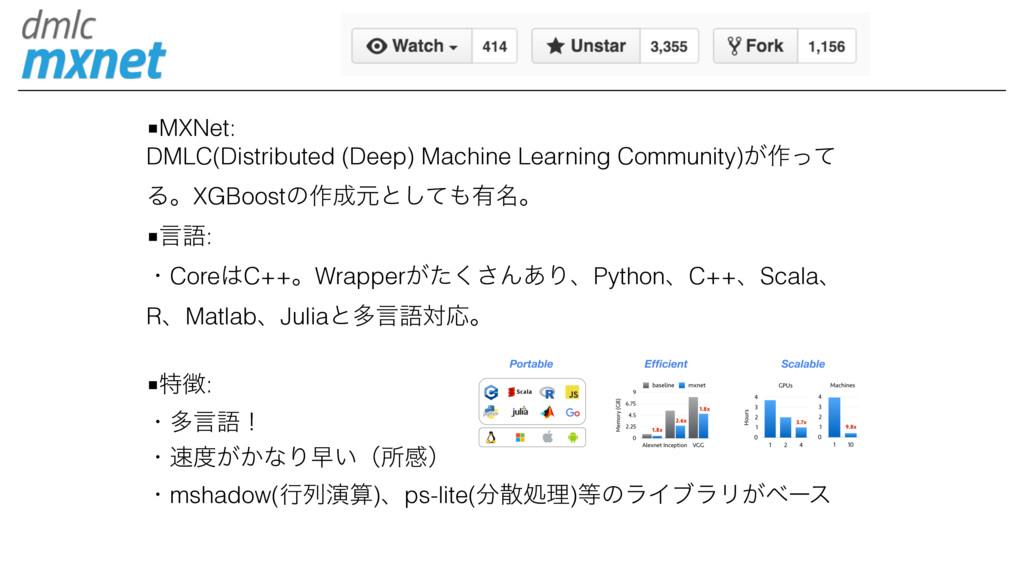 ■MXNet: DMLC(Distributed (Deep) Machine Learnin...