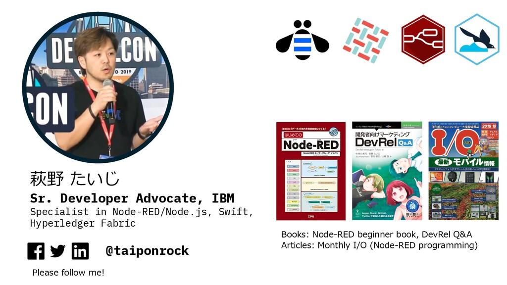 萩野 たいじ Sr. Developer Advocate, IBM Specialist i...