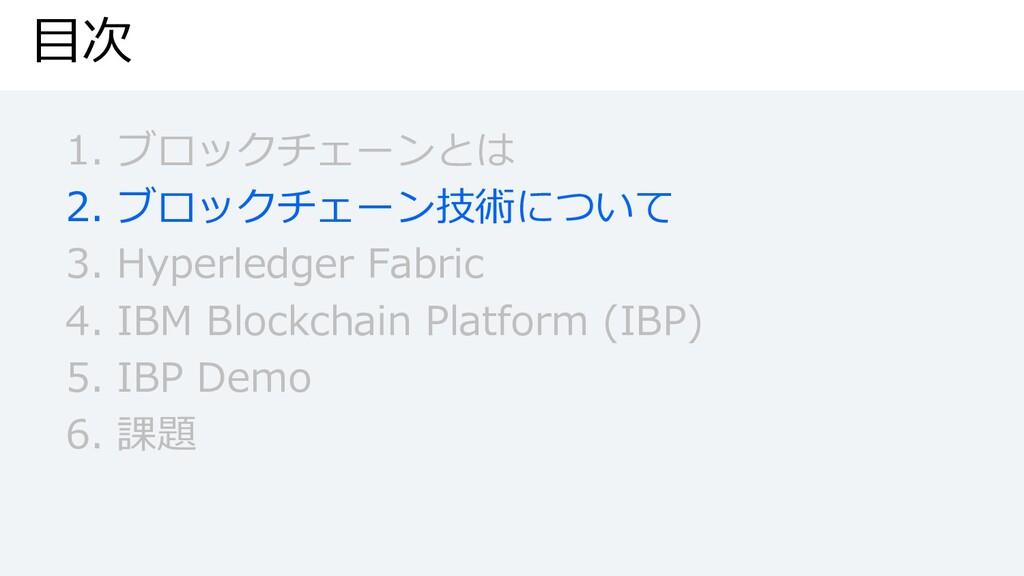⽬次 1. ブロックチェーンとは 2. ブロックチェーン技術について 3. Hyperledg...