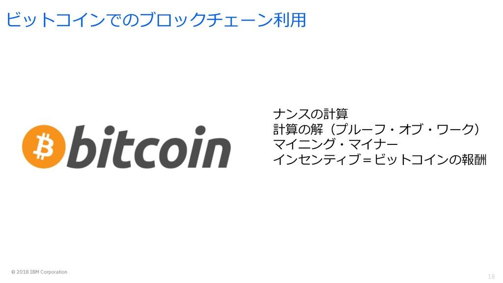 18 © 2018 IBM Corporation ビットコインでのブロックチェーン利⽤ ナン...
