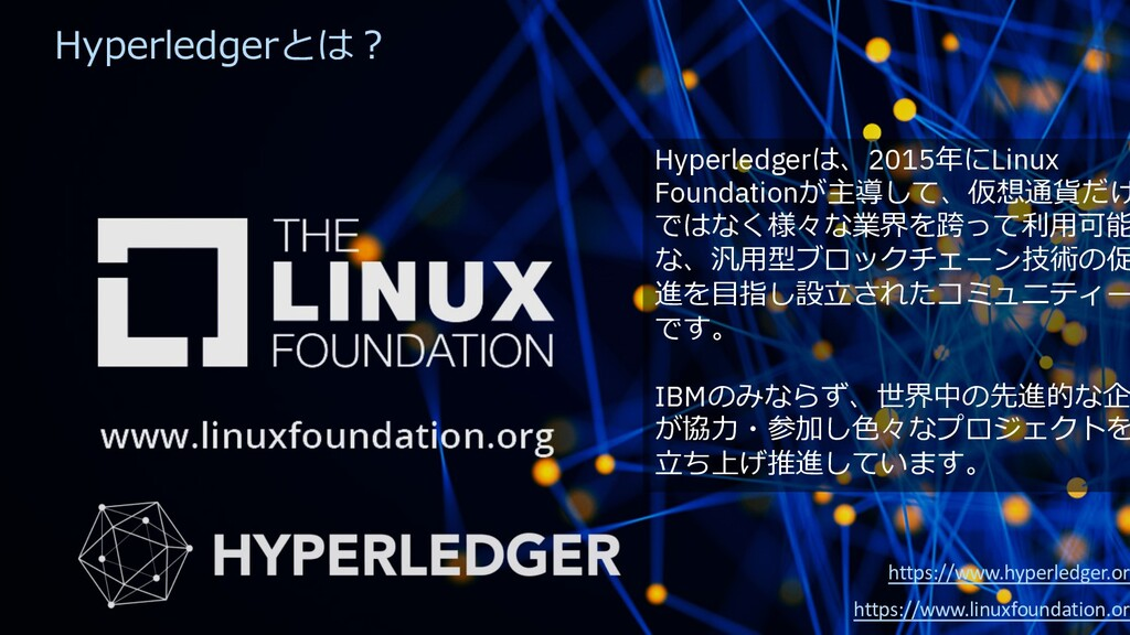 28 Hyperledgerとは︖ Hyperledgerは、2015年にLinux Foun...