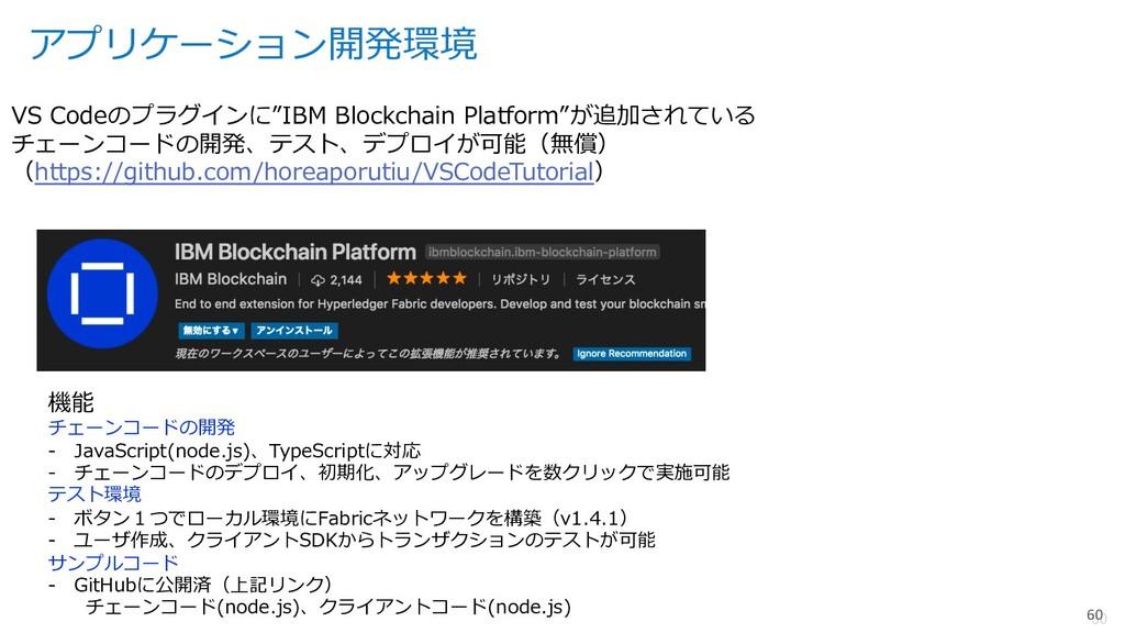 "60 60 VS Codeのプラグインに""IBM Blockchain Platform""が追..."