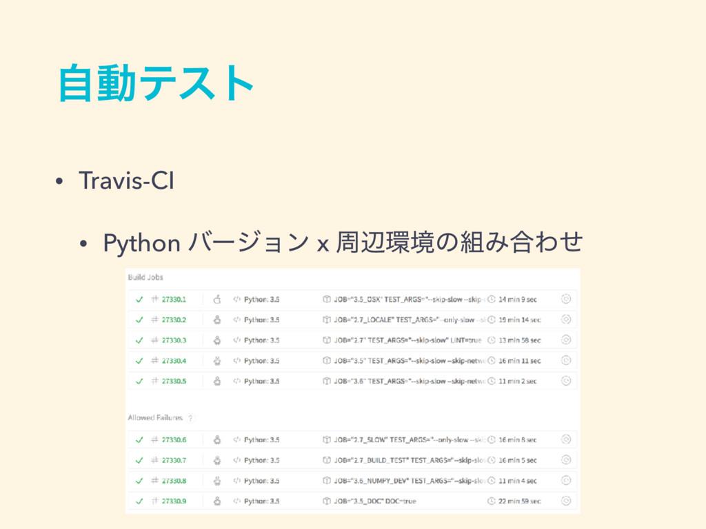 ࣗಈςετ • Travis-CI • Python όʔδϣϯ x पลڥͷΈ߹Θͤ