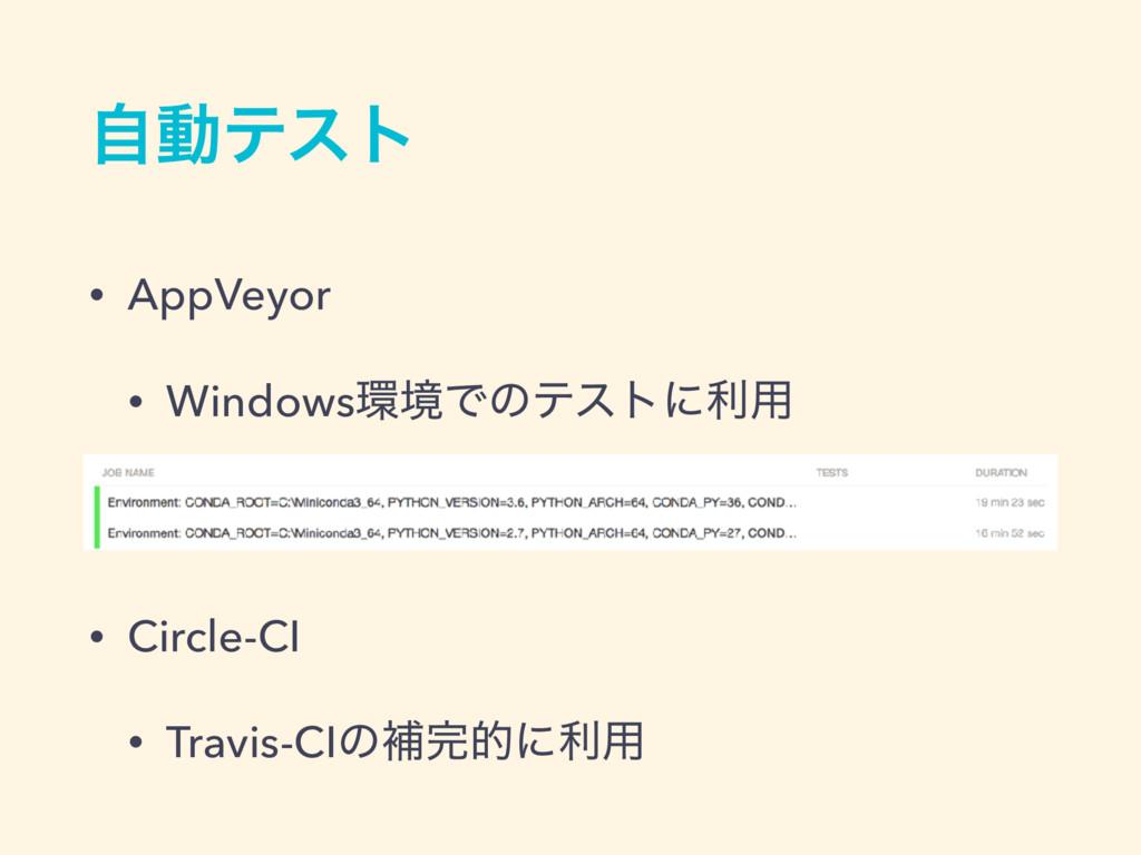 ࣗಈςετ • AppVeyor • WindowsڥͰͷςετʹར༻ • Circle-C...