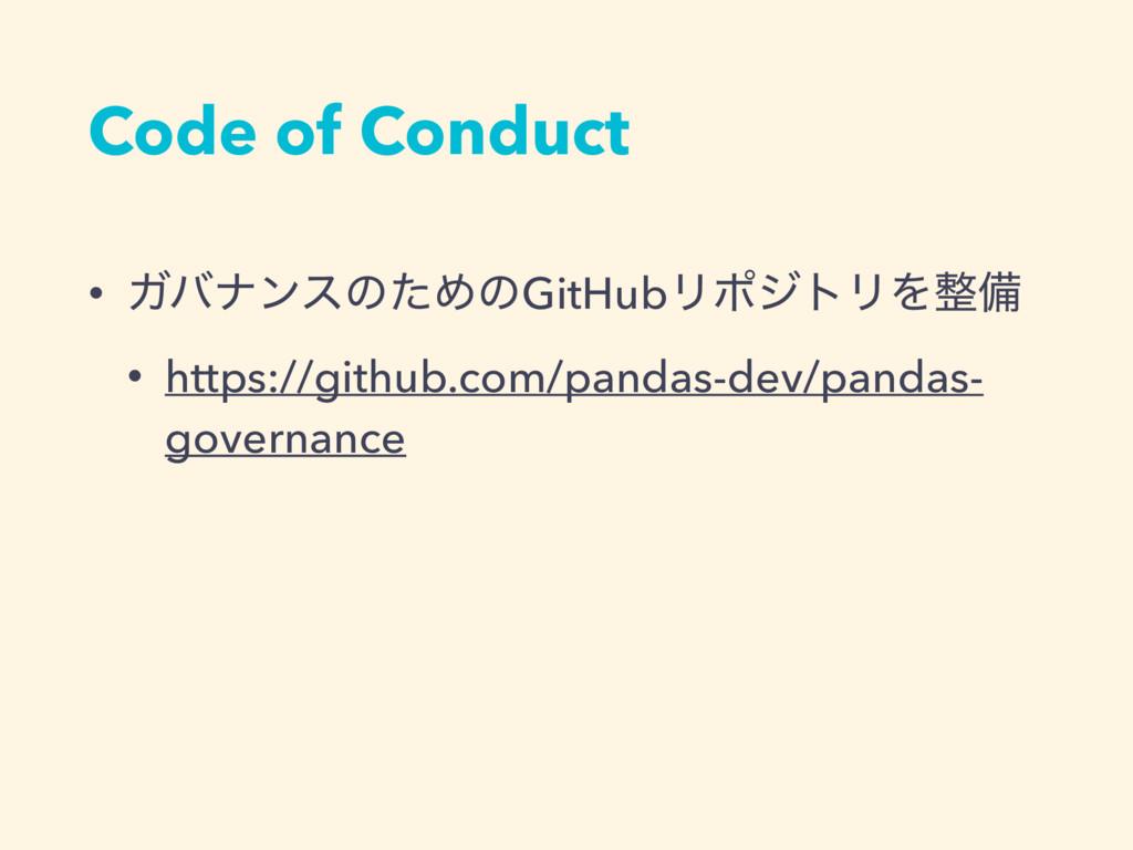 Code of Conduct • ΨόφϯεͷͨΊͷGitHubϦϙδτϦΛඋ • htt...