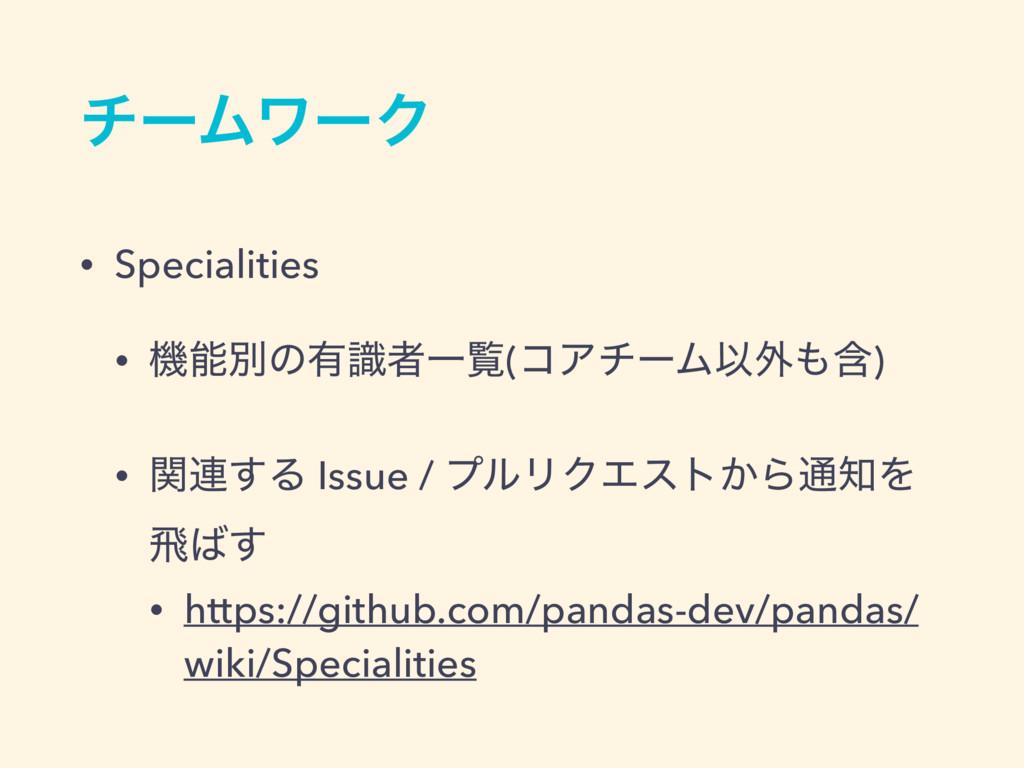 νʔϜϫʔΫ • Specialities • ػผͷ༗ࣝऀҰཡ(ίΞνʔϜҎ֎ؚ) • ...