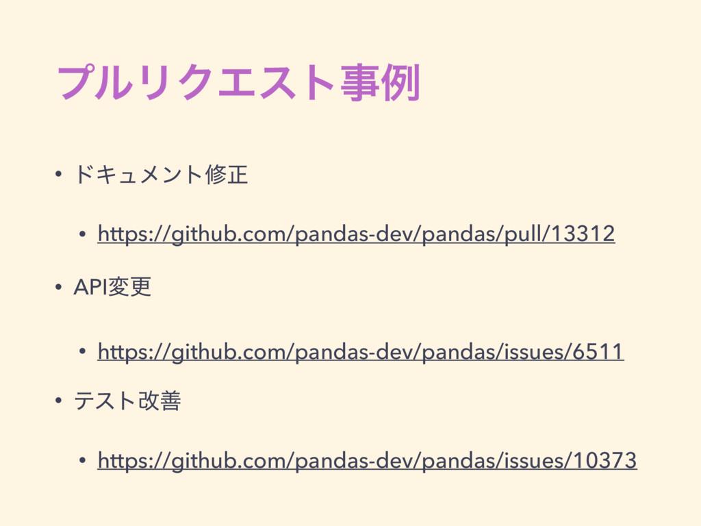 ϓϧϦΫΤετྫ • υΩϡϝϯτमਖ਼ • https://github.com/panda...