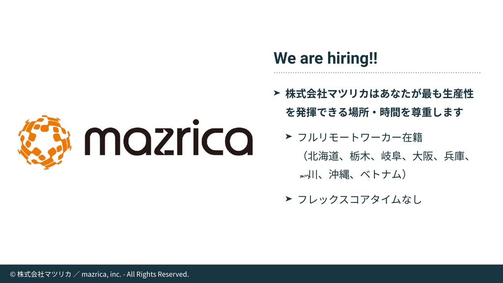 © 株式会社マツリカ ∕ mazrica, inc. - All Rights Reserv...