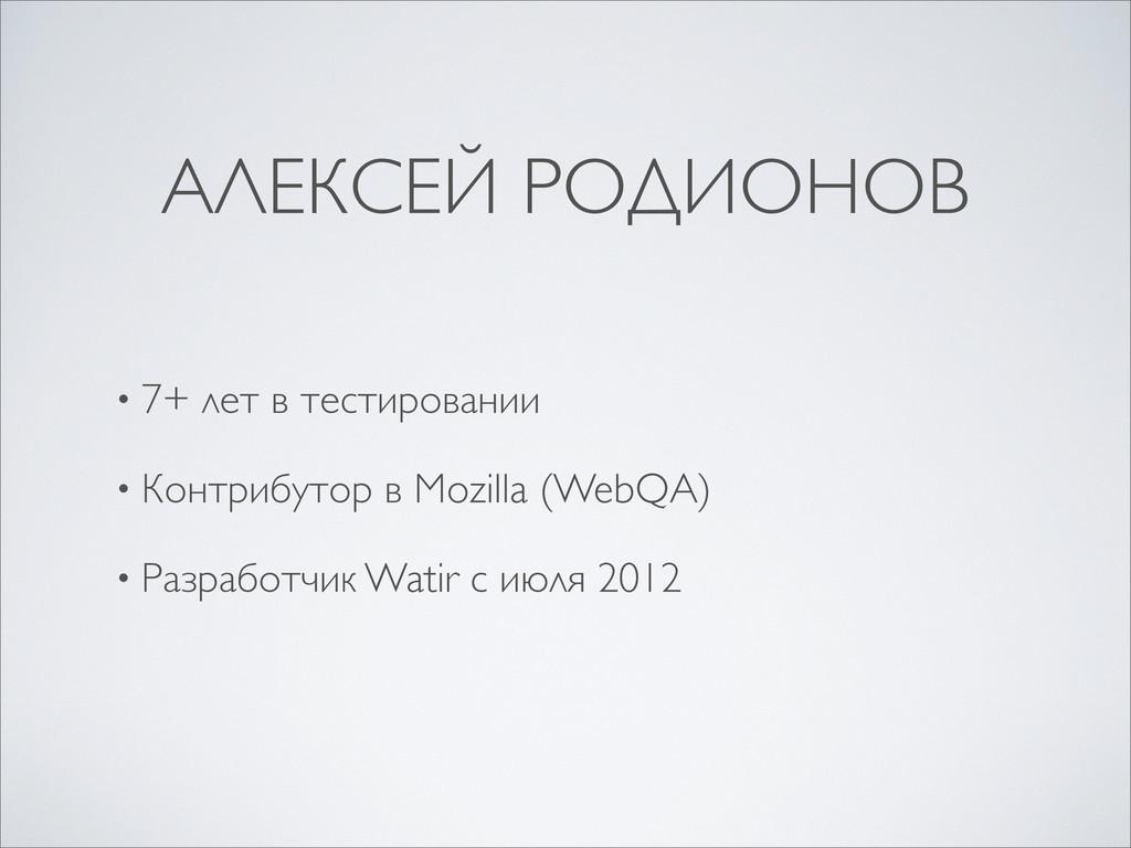 АЛЕКСЕЙ РОДИОНОВ • 7+ лет в тестировании • Конт...