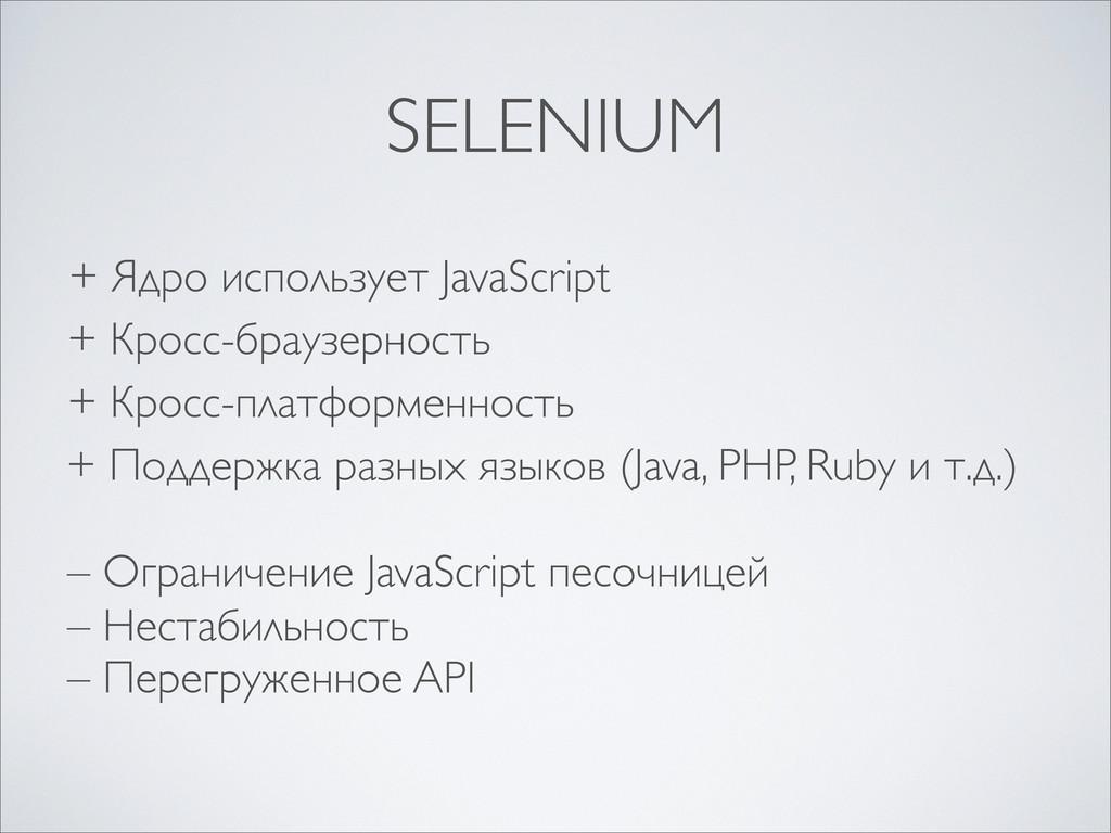 SELENIUM + Ядро использует JavaScript + Кросс-б...