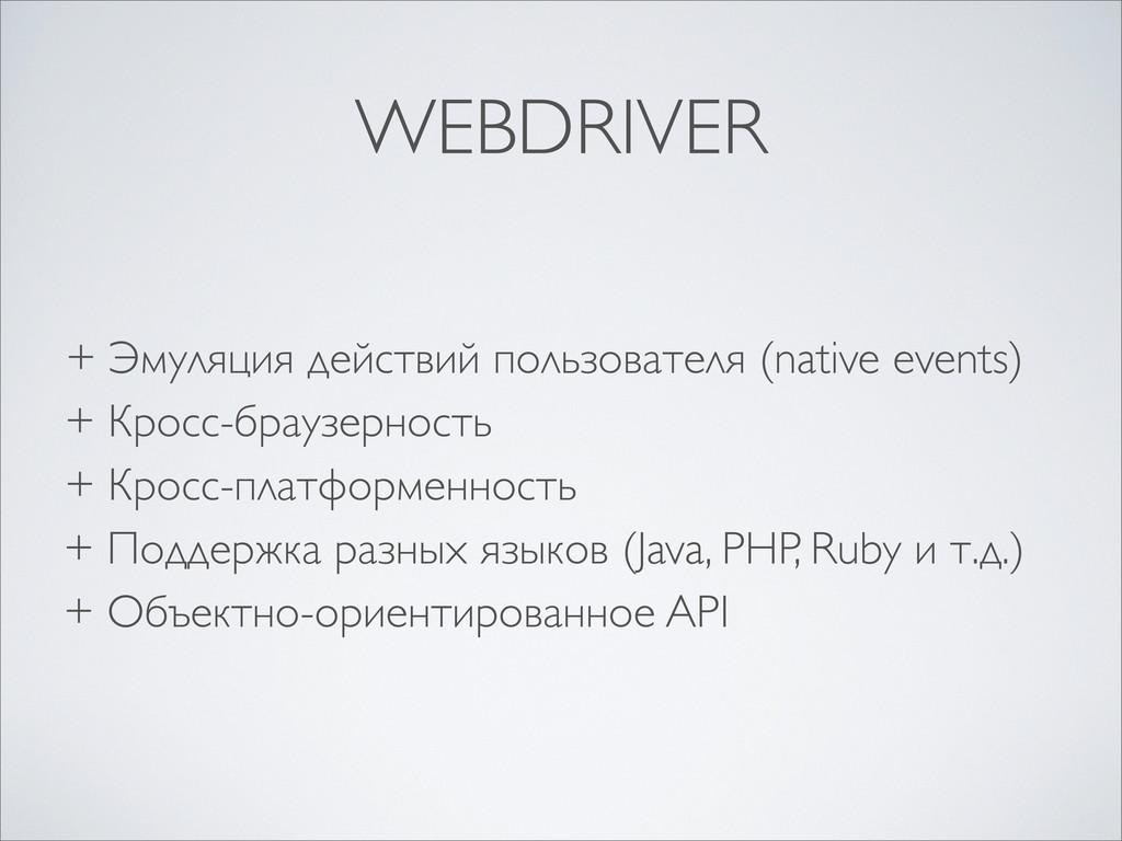 WEBDRIVER + Эмуляция действий пользователя (nat...