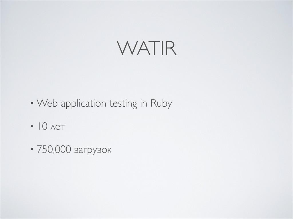 WATIR • Web application testing in Ruby • 10 ле...