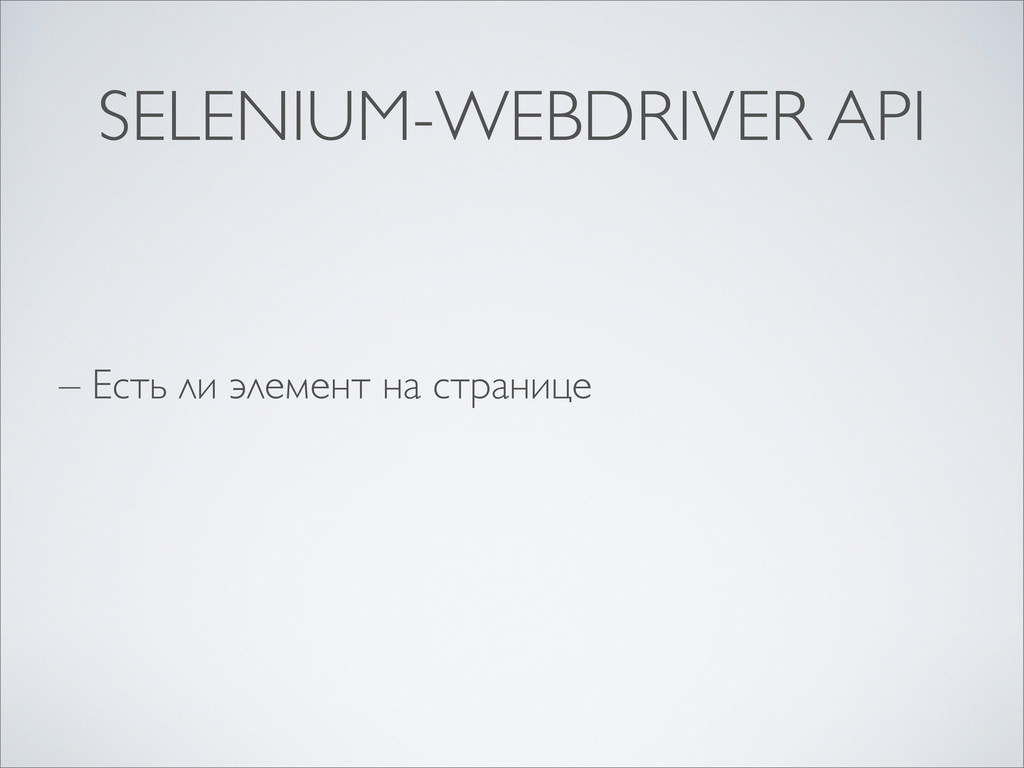 – Есть ли элемент на странице SELENIUM-WEBDRIVE...