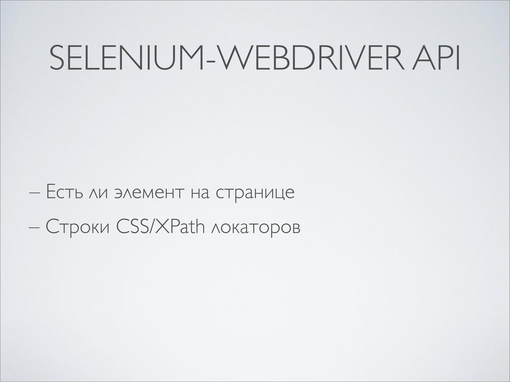 – Есть ли элемент на странице – Строки CSS/XPat...