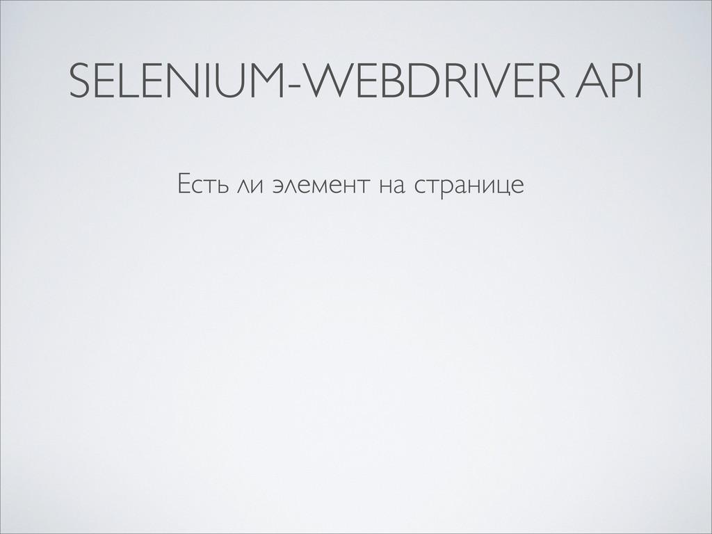 Есть ли элемент на странице SELENIUM-WEBDRIVER ...
