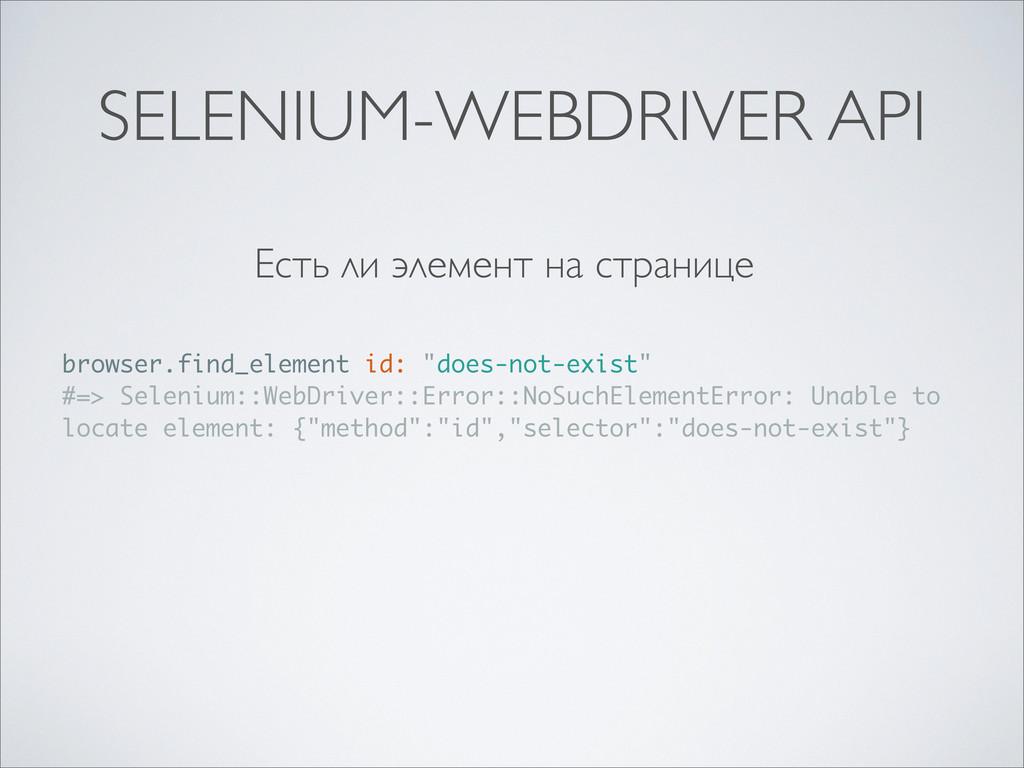 Есть ли элемент на странице browser.find_elemen...
