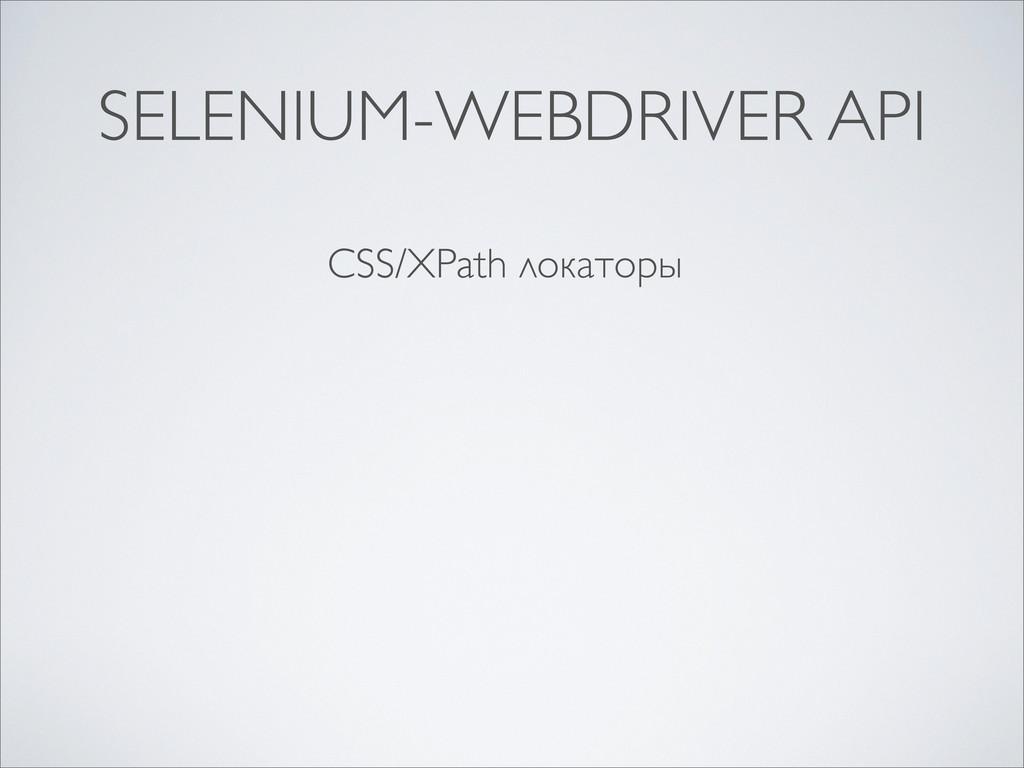 CSS/XPath локаторы SELENIUM-WEBDRIVER API