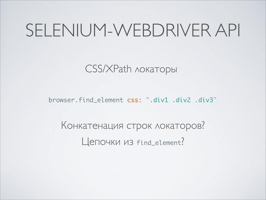 "CSS/XPath локаторы browser.find_element css: ""...."