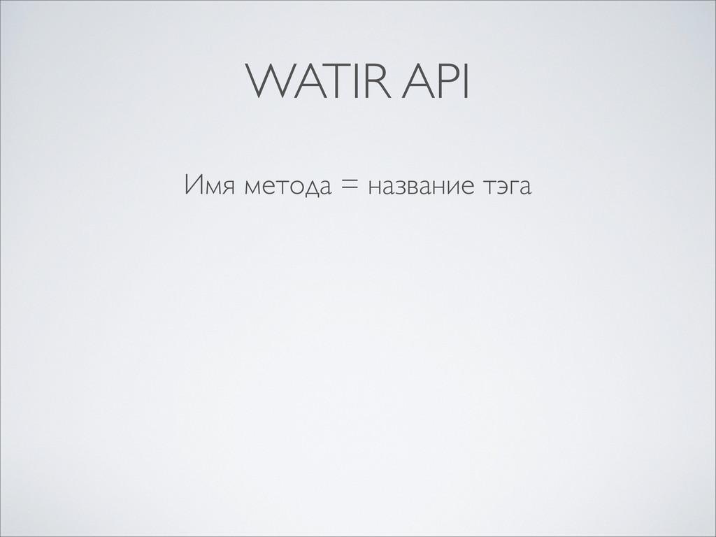 Имя метода = название тэга WATIR API