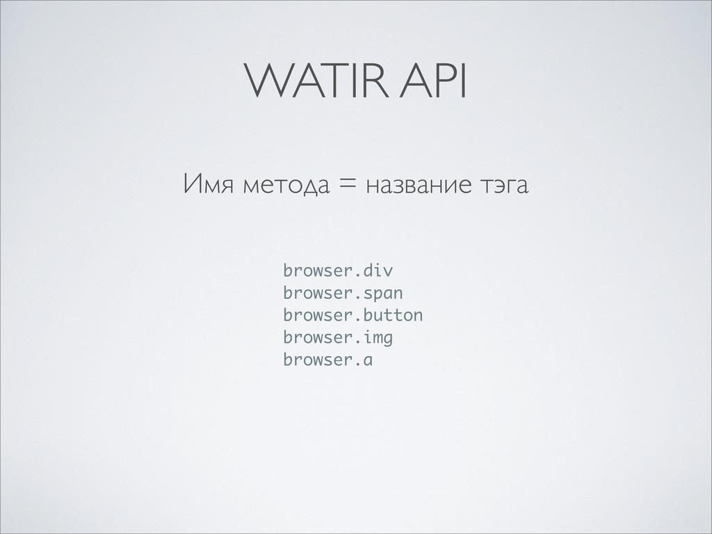 WATIR API browser.div browser.span browser.butt...