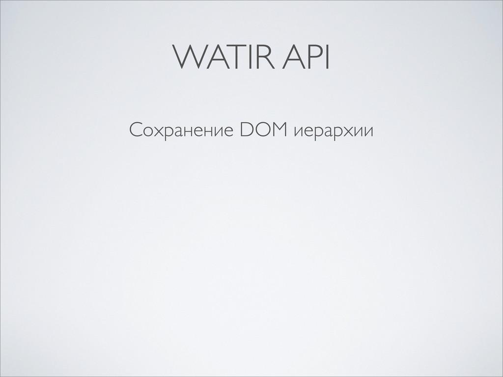 WATIR API Сохранение DOM иерархии