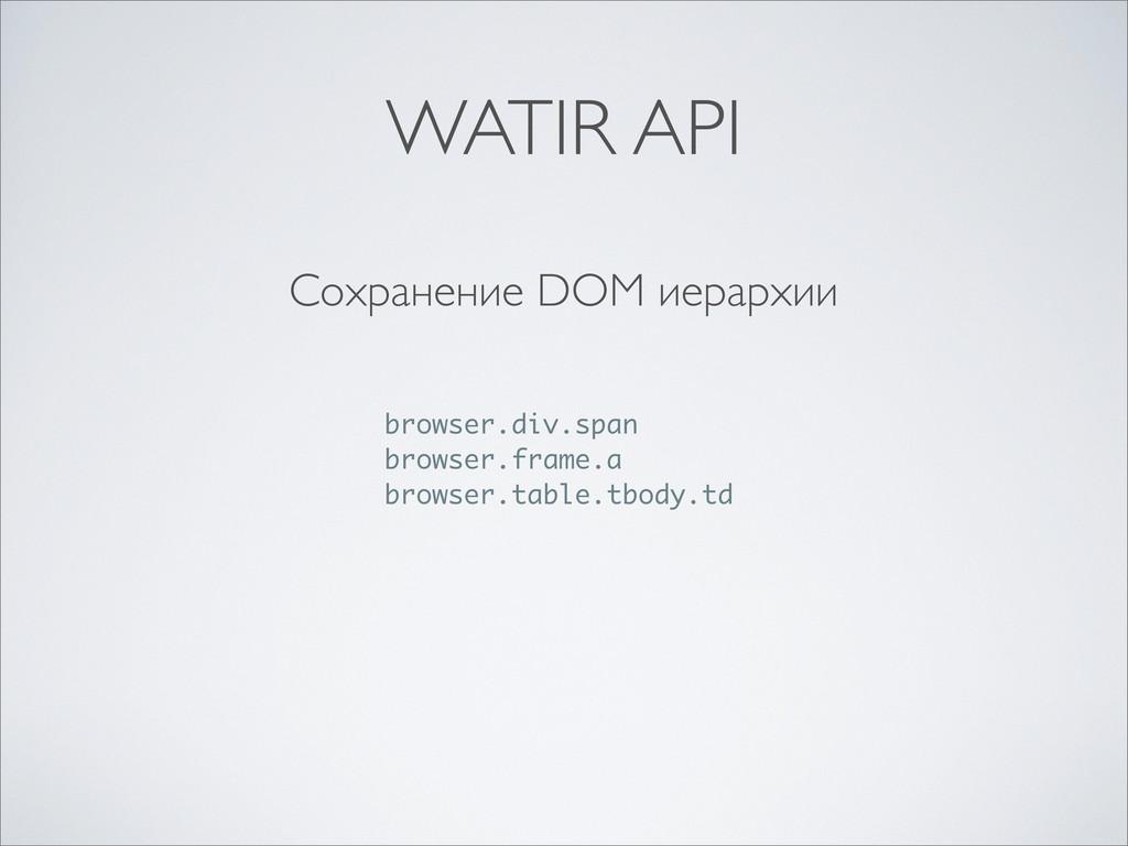 WATIR API Сохранение DOM иерархии browser.div.s...