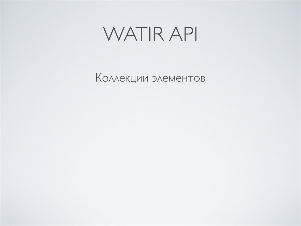 Коллекции элементов WATIR API