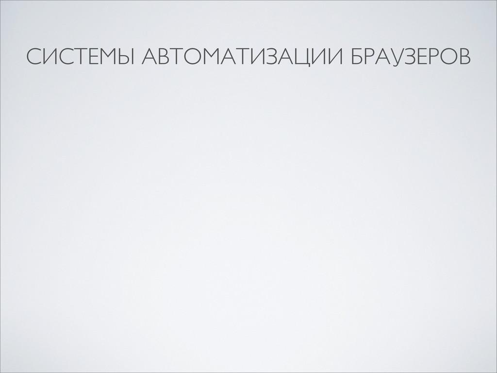 СИСТЕМЫ АВТОМАТИЗАЦИИ БРАУЗЕРОВ