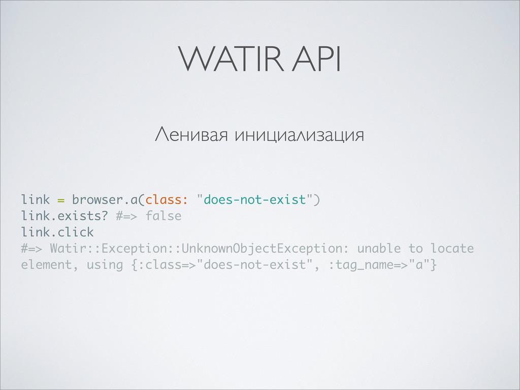 "Ленивая инициализация link = browser.a(class: ""..."