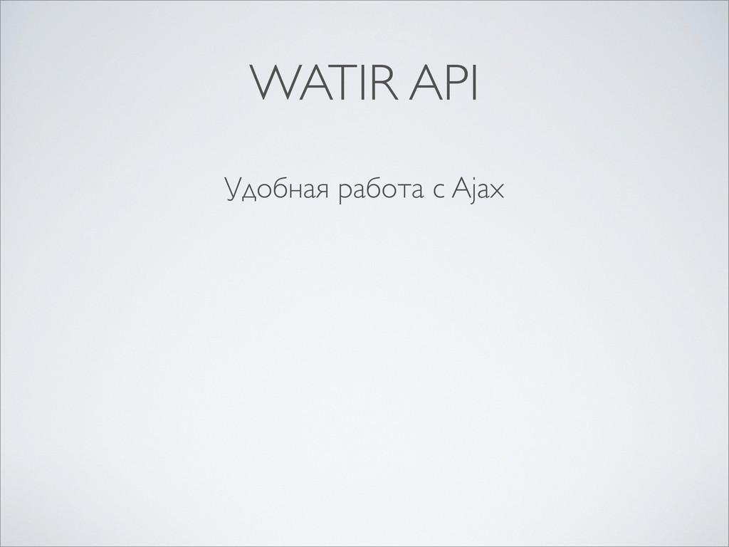 Удобная работа с Ajax WATIR API