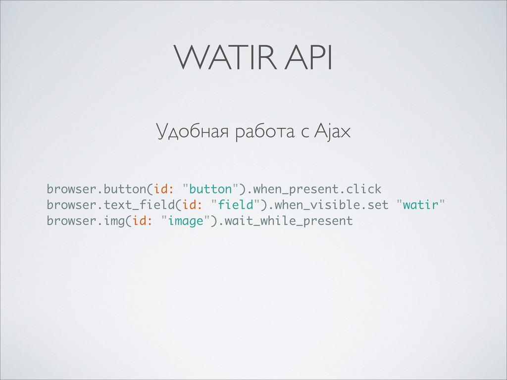 Удобная работа с Ajax WATIR API browser.button(...
