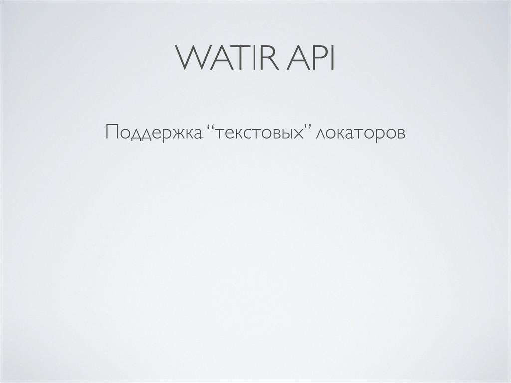 """Поддержка """"текстовых"""" локаторов WATIR API"""