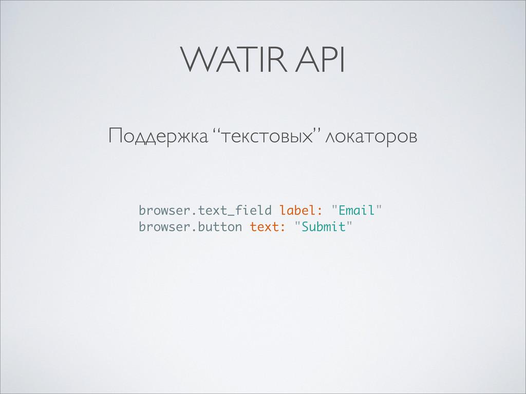 """Поддержка """"текстовых"""" локаторов WATIR API brows..."""
