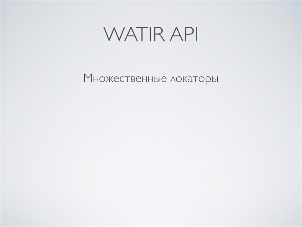 Множественные локаторы WATIR API