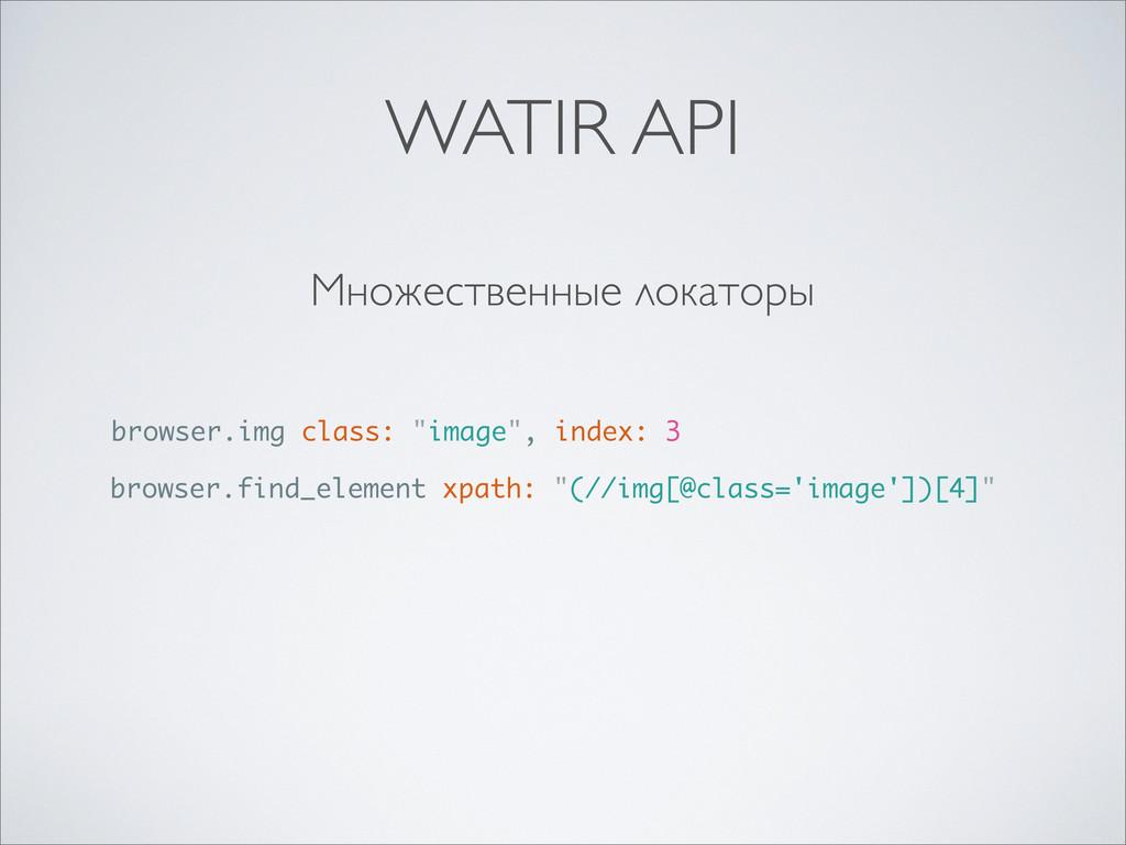 """Множественные локаторы browser.img class: """"imag..."""