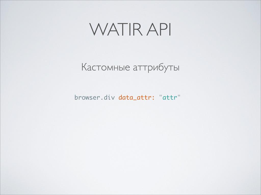 Кастомные аттрибуты WATIR API browser.div data_...