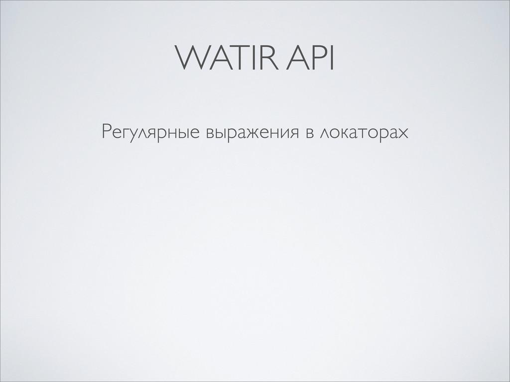 Регулярные выражения в локаторах WATIR API